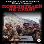 Аудиокнига Победителей не судят — Юлия Маркова, Александр Михайловский
