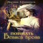Аудиокнига Поймать Бевиса Броза — Марина Ефиминюк