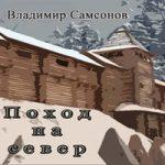 Аудиокнига Поход на север — Владимир Самсонов