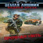 Аудиокнига Прочная нить — Александр Долинин