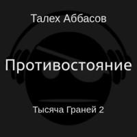 Аудиокнига Противостояние