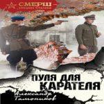 Аудиокнига Пуля для карателя — Александр Тамоников