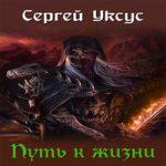 Аудиокнига Путь к жизни — Сергей Уксус