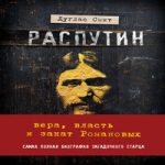 Аудиокнига Распутин. Вера, власть и закат Романовых — Дуглас Смит