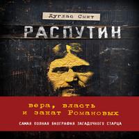Аудиокнига Распутин. Вера, власть и закат Романовых