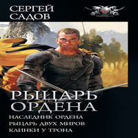 Аудиокнига Рыцарь Ордена: Наследник Ордена. Рыцарь двух миров. Клинки у трона (сборник)
