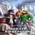 Аудиокнига Шпага императора — Вячеслав Коротин