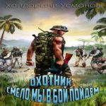 Аудиокнига Смело мы в бой пойдём — Хайдарали Усманов