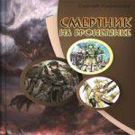 Аудиокнига Смертник на бронетянке — Сергей Кириллов