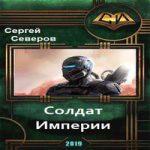 Аудиокнига Солдат Империи — Сергей Северов