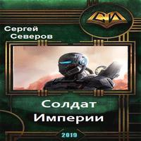 Аудиокнига Солдат Империи