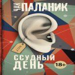 Аудиокнига Ссудный день — Чак Паланик