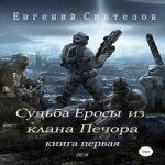 Аудиокнига Судьба Еросы из «Клана Печора» — Евгений Синтезов