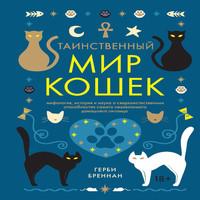 Аудиокнига Таинственный мир кошек