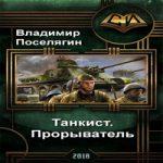 Аудиокнига Танкист 3. Прорыватель. — Владимир Поселягин
