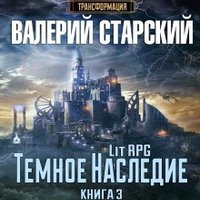 Аудиокнига Темное Наследие - Валерий Старский