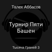 Аудиокнига Турнир Пяти Башен