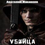 Аудиокнига Убийца — Анатолий Махавкин