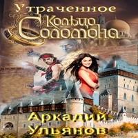 Аудиокнига Утраченное кольцо Соломона