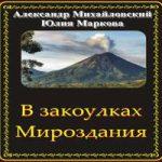Аудиокнига В закоулках Мироздания — Александр Михайловский, Юлия Маркова
