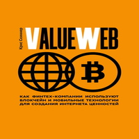 Аудиокнига ValueWeb. Как финтех-компании используют блокчейн и мобильные технологии для создания интернета ценностей