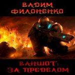 Аудиокнига Ваншот: За пределом — Филоненко Вадим