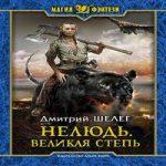 Аудиокнига Великая Степь — Дмитрий Шелег