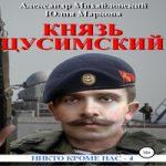 Аудиокнига Великий князь Цусимский — Александр Михайловский, Юлия Маркова