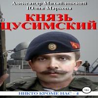 Аудиокнига Великий князь Цусимский