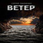 Аудиокнига Ветер — Сергей Панченко