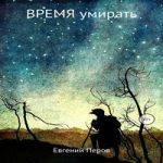 Аудиокнига Время умирать — Евгений Перов