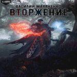 Аудиокнига Вторжение — Василий Маханенко