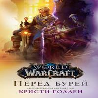 Аудиокнига World Of Warcraft: Перед бурей