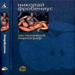 Аудиокнига Застенчивый порнограф — Николай Фробениус