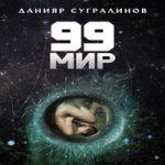 99 мир — аудиокнига