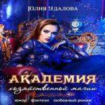Академия Хозяйственной Магии — аудиокнига