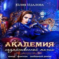 Аудиокнига Академия Хозяйственной Магии
