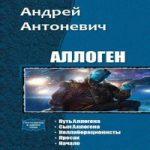 Аудиокнига Аллоген. Пенталогия — Андрей Антоневич