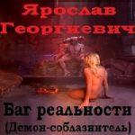 Аудиокнига Баг реальности (демон-соблазнитель) — Ярослав Горбачев