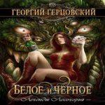 Аудиокнига Белое и черное — Георгий Герцовский