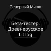 Аудиокнига Бета-тестер. Древнерусское Litrpg