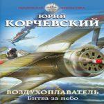 Аудиокнига Битва за небо — Юрий Корчевский