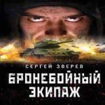 Аудиокнига Бронебойный экипаж — Сергей Зверев