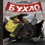 Аудиокнига Бухло — Эркин Тузмухамедов