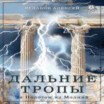 Аудиокнига Дальние Тропы — Алексей Рудаков