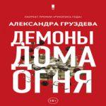 Аудиокнига Демоны Дома Огня — Александра Груздева
