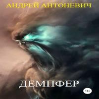 Аудиокнига Демпфер