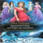 Аудиокнига Драконий отбор, или Пари на снежного — Ная Геярова