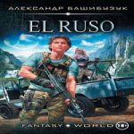 Аудиокнига El Ruso — Александр Башибузук