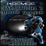 Аудиокнига Галактиона. Книга вторая: Поиск ульдан — Василий Маханенко